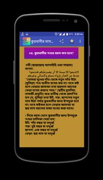 Download Qurbani - কুরবানীর সঠিক নিয়ম ও মাসআলা 2.0 APK File for Android