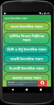 Download সুমধুর কন্ঠের গজল ভিডিও - Bangla Islamic Gazals 1.0 APK File for Android