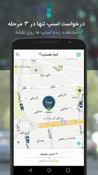 Download Snapp اسنپ 3.3.7 APK File for Android