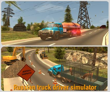 Download Russian Car Driver  ZIL 130 1.1.0 APK File for Android