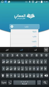 Download Almaany.com Arabic Dictionary 3.1 APK File for Android