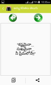 Download Best Telugu Amma Kavithalu Telugu Mother's Quotes 1.0 APK File for Android