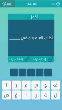 Download كلمات متقاطعة  1.26 APK File for Android