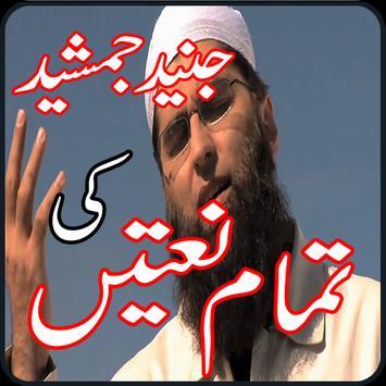 Download Junaid Jamshed Naats and Kalam 2018 1.1 APK File for Android
