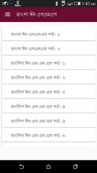 Download Bangla Eid SMS - ঈদ এসএমএস নিউ 1.0 APK File for Android