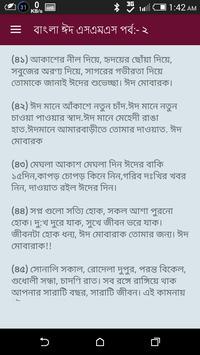 Download Bangla Eid SMS - ঈদ এসএমএস নিউ 1.0 APK File for Android