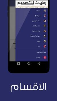 Download رمزيات للتصميم 2.5 APK File for Android