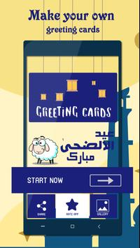 Download Eid Mubarak Greeting card Maker 2018 1.3 APK File for Android