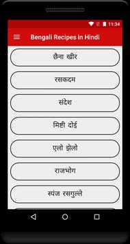 Download Bengali Recipes in Hindi 1.0 APK File for Android