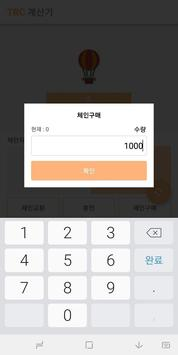 Download TRC Calculator 14.0 APK File for Android