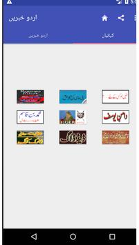 Download Urdu News All Leading Papers 5.5.2.1 APK File for Android