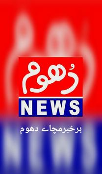 Download Dhoom News HD 2.3 APK File for Android