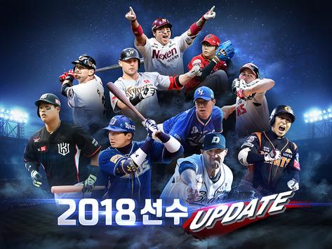 Download 컴투스프로야구 for 매니저 LIVE 2017 7.4.0 APK File for Android