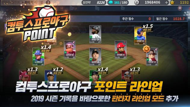 Download 컴투스프로야구2017 5.0.6 APK File for Android