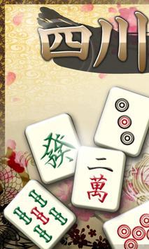 Download Mahjong Puzzle Shisensho 1.4.7 APK File for Android