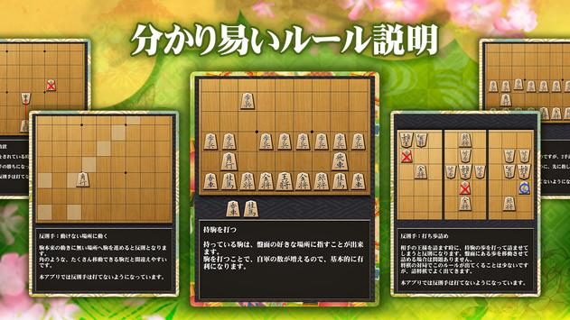 Download Shogi Free (Beginners) 1.0.15 APK File for Android