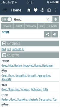 Download Hindi Dictionary Offline neutron APK File for Android