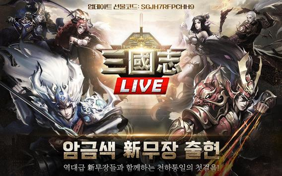 Download 삼국지라이브 1.0.3 APK File for Android