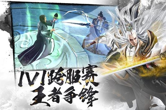 Download 新射雕英雄传-金庸武侠MMO钜作 1.4.0 APK File for Android