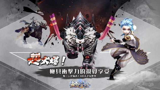Download 無雙劍士    超擊敗MMORPG巔峰之作 2.0 APK File for Android