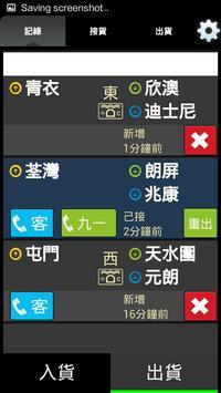 Download (司機版) 飛的 - 香港的士app 6.40 APK File for Android