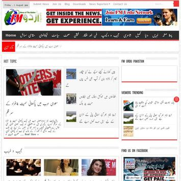 Download FM Urdu News 1.2 APK File for Android