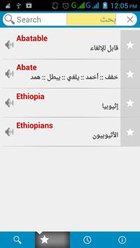 Download Arabic Dictionary (free) 3.3 APK File for Android