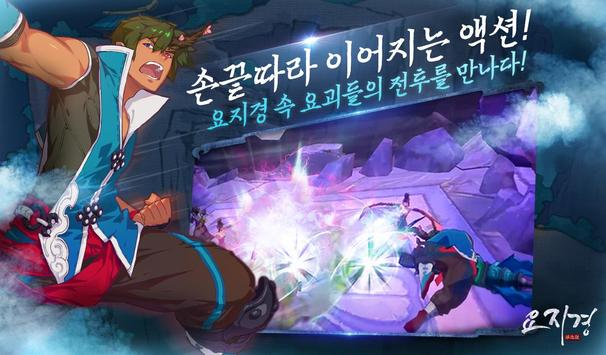 Download 요지경 1.5 APK File for Android