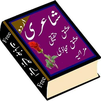 Download poetry urdu 1.3 APK File for Android