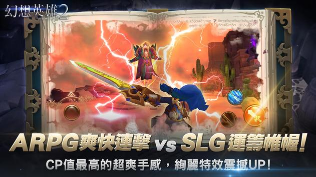 Download 幻想英雄2:Heroes of Fantasy 0.9.6 APK File for Android