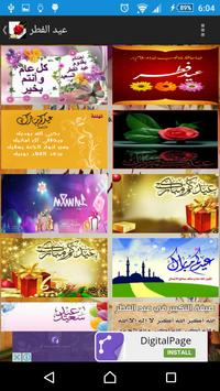 Download Eid greeting 2.3 APK File for Android