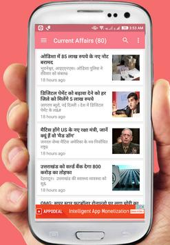 Download Indian Economy -Hindi Material 12 APK File for Android