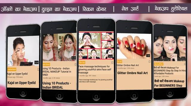 Download Beauty Parlour Course LM.YT.85 APK File for Android