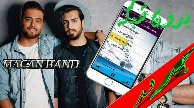 Download آهنگ ها ماكان بند بدون إينترنت (Music Macan Band) 13.1 APK File for Android