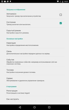 Download GPS tracker - Loki 2.8.1 APK File for Android