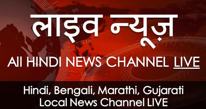 Download LIVE NEWS : All Languages 1.1 APK File for Android