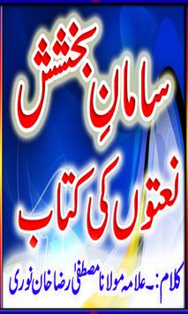 Download Samaan E Bakhshah Naat Book 1.0.41 APK File for Android