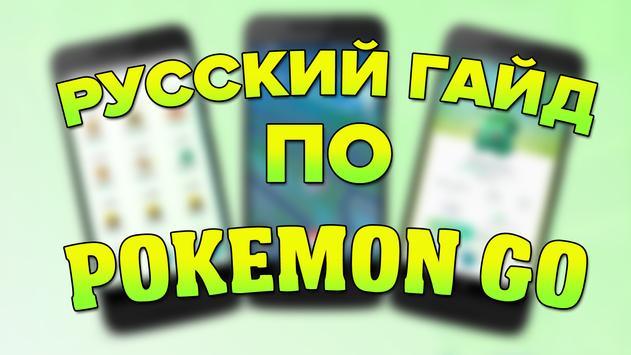 Download Русский Гайд по Pokemon Go 1.0 APK File for Android