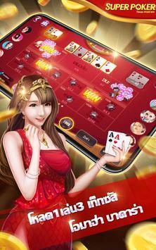 Download Super Poker - Best Free Texas Holdem poker 1.5.0 APK File for Android