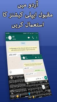 Download Urdu Keyboard 2018 15.0 APK File for Android