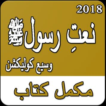 Download naats 2018 1.2 APK File for Android