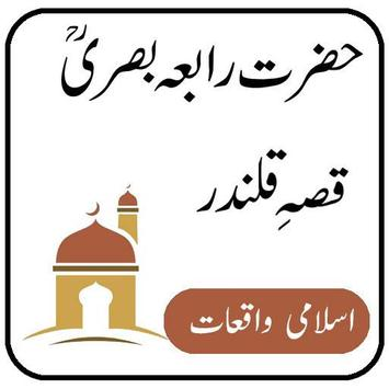 Download islamic books in urdu 1.2 APK File for Android