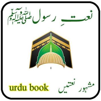 Download naats in urdu book 1.7 APK File for Android
