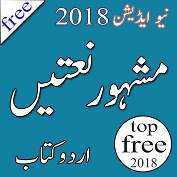Download naat sharif urdu 2018 new collection 1.3 APK File for Android