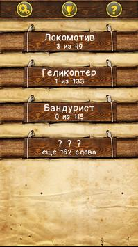 Download Слова из слова 1.0.93 APK File for Android