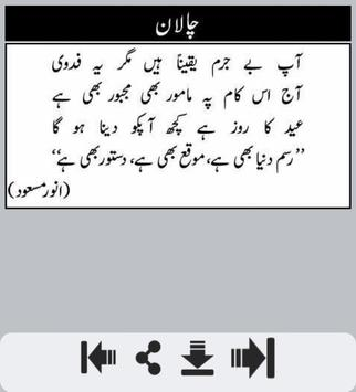 Download Eid Shayari 2.0 APK File for Android