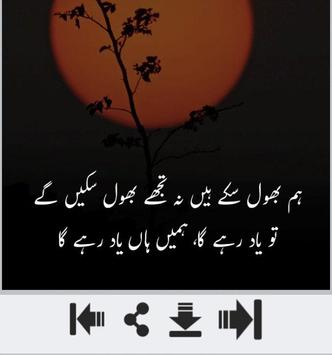 Download Ibn e Insha Shayari 1.1 APK File for Android