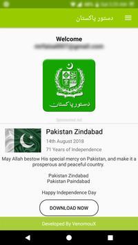 Download دستور پاکستان - Constitution of Pakistan URDU 1.2 APK File for Android