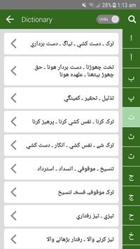 Download English to Urdu Dictionary 1.0 APK File for Android