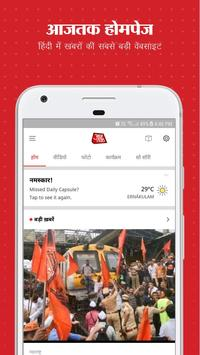 Download Aaj Tak 8.76 APK File for Android